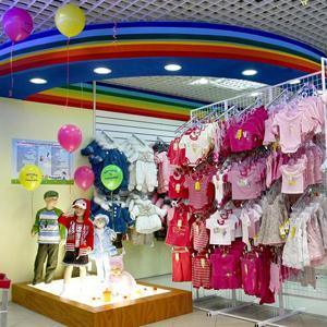 Детские магазины Первомайского