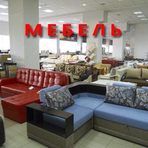 Магазины мебели Первомайского