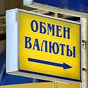 Обмен валют Первомайского