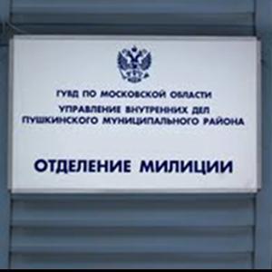 Отделения полиции Первомайского