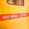 Аварийные службы в Первомайском