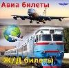 Авиа- и ж/д билеты в Первомайском