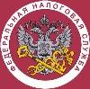 Налоговые инспекции, службы в Первомайском