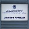 Отделения полиции в Первомайском
