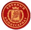 Военкоматы, комиссариаты в Первомайском