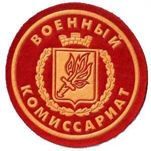 Военкоматы, комиссариаты Первомайского